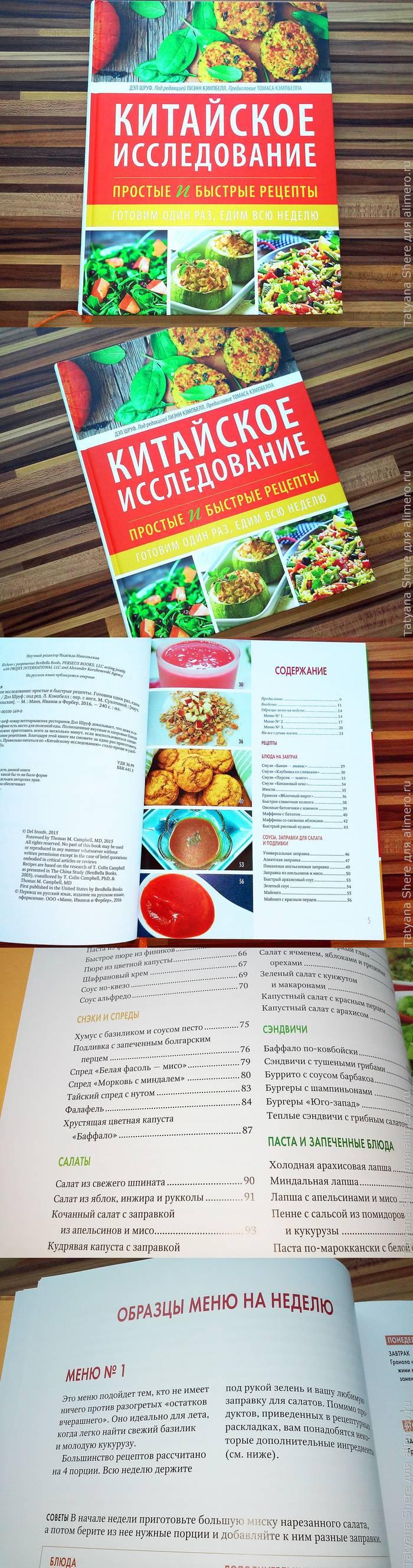 Китайское исследование. Простые и быстрые рецепты. Отзыв на книгу.