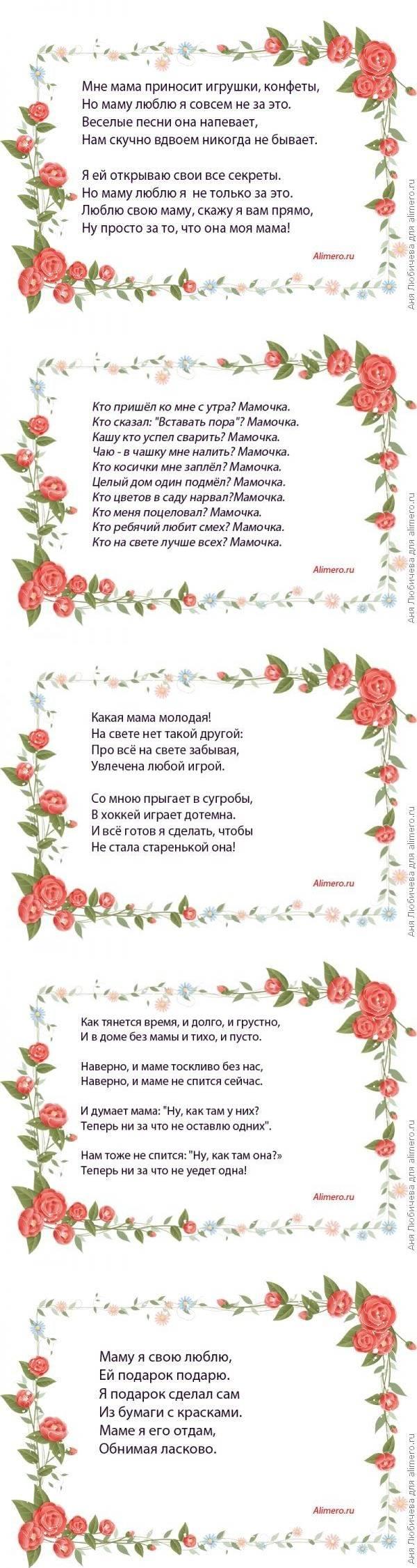 19 стихотворений о мамах на 8 марта