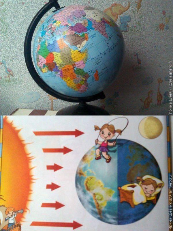 Наши игры с глобусом или уроки географии