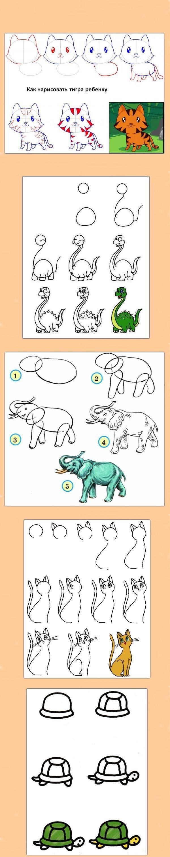 Рисуем животных пошагово