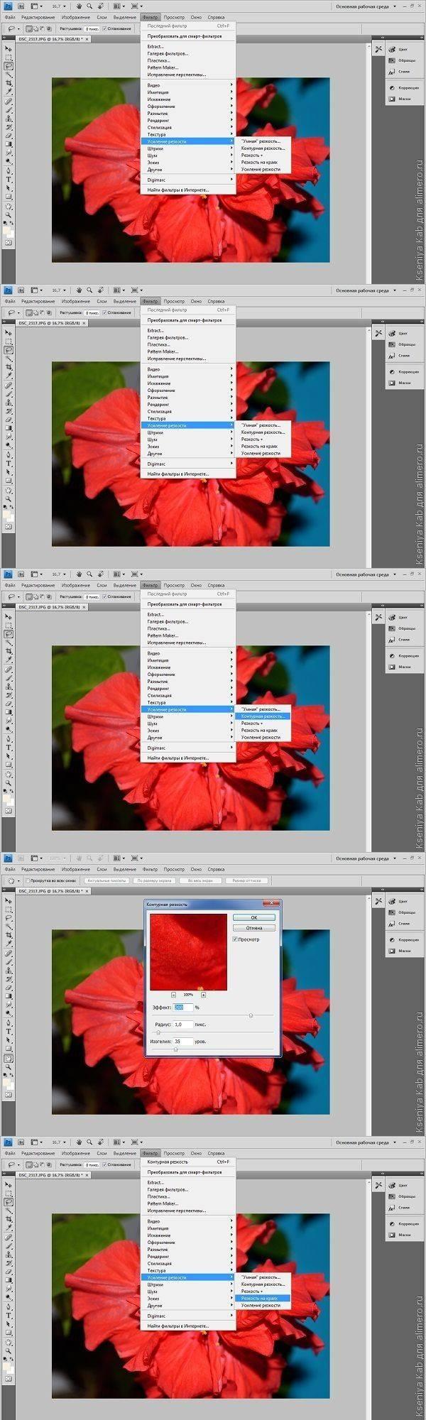 Базовая обработка фото в Photoshop. Часть 2