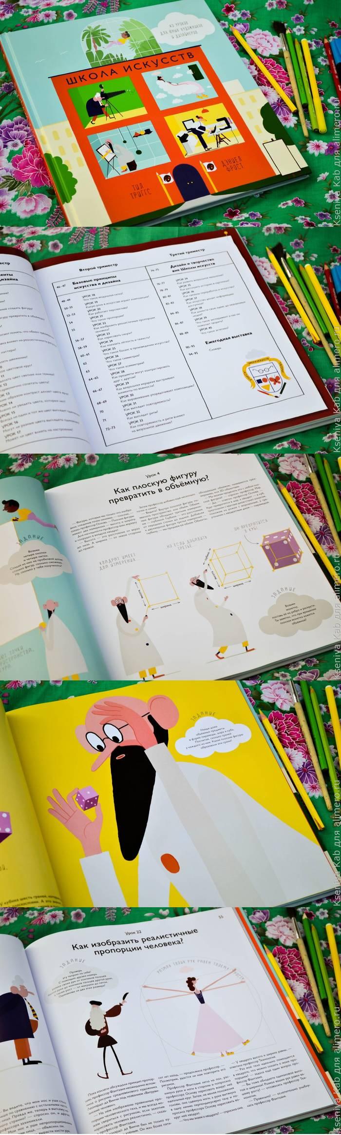 """Отзыв на книгу """"Школа искусств. 40 уроков для юных художников и дизайнеров"""""""