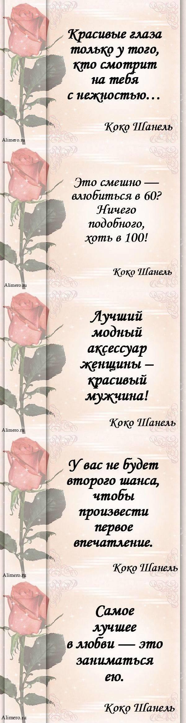 17 цитат Коко Шанель