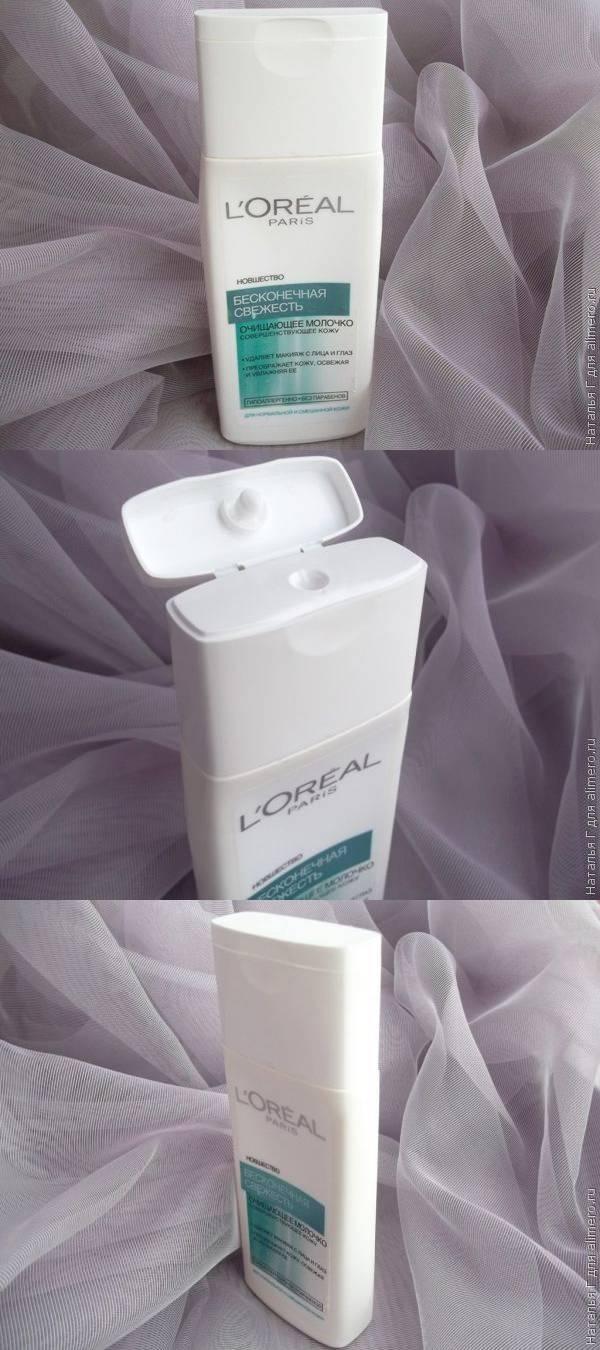 Молочко для лица очищающее L'Oreal