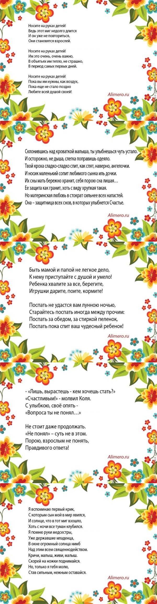 16 трогательных стихотворений о детях