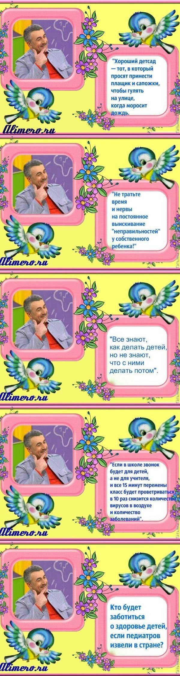 25 высказываний доктора Комаровского
