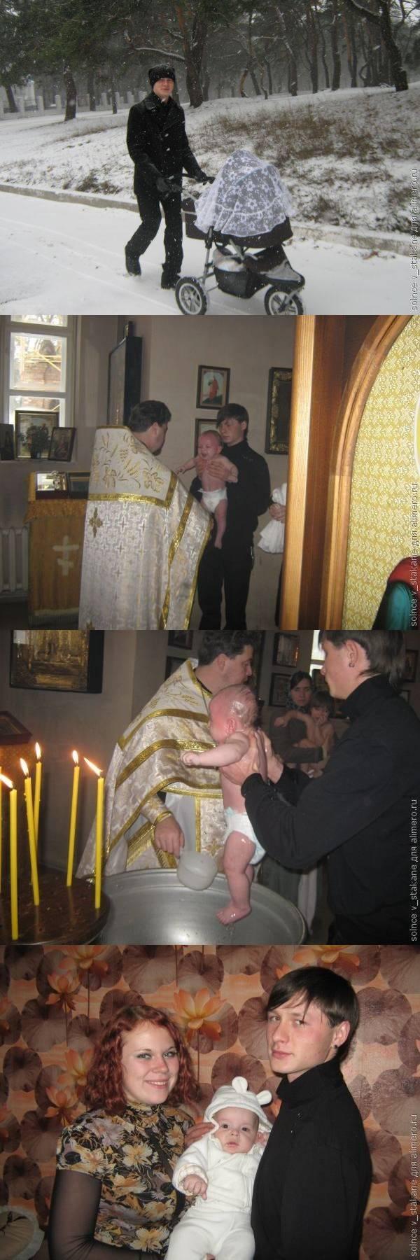 Церемония крещения