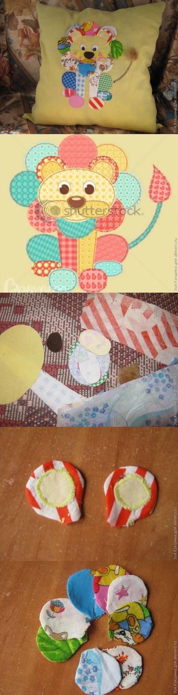 Декоративные подушки «Аф-ф-фрика». Часть 1. Лев