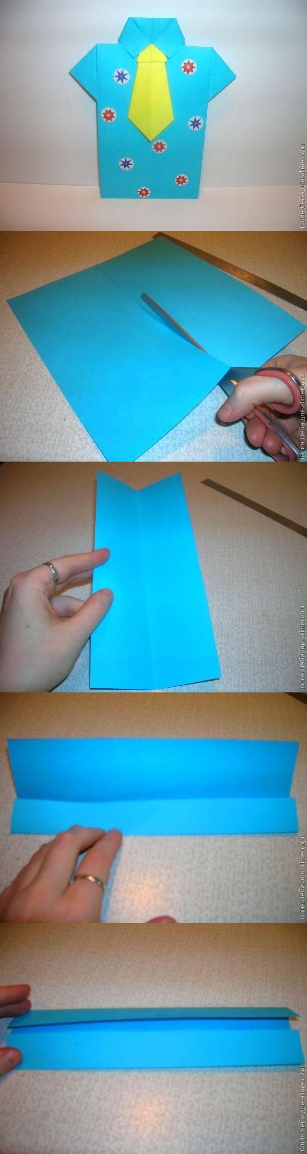 "Мастер-класс: открытка на 23 февраля ""Рубашка с галстуком"""