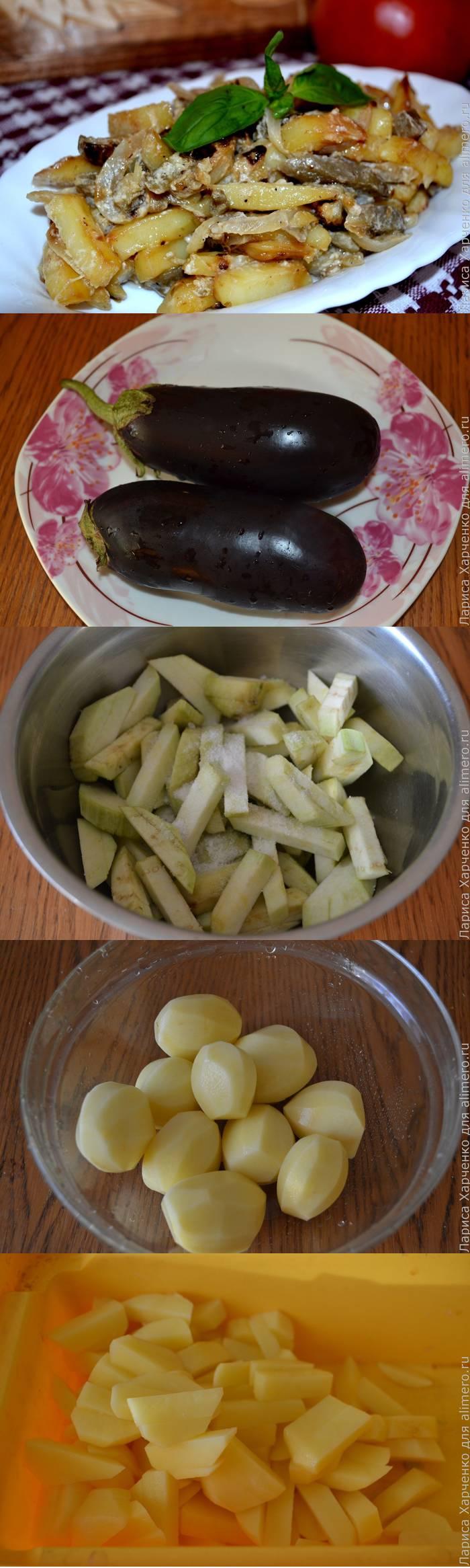 Баклажаны с картошкой в сметане