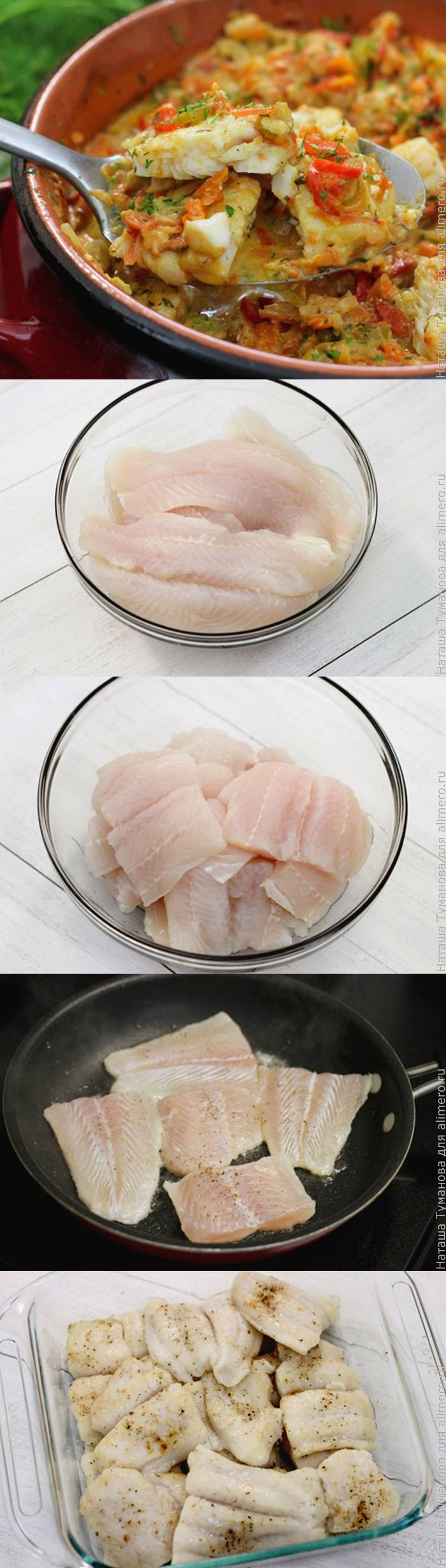Белая рыба с овощами