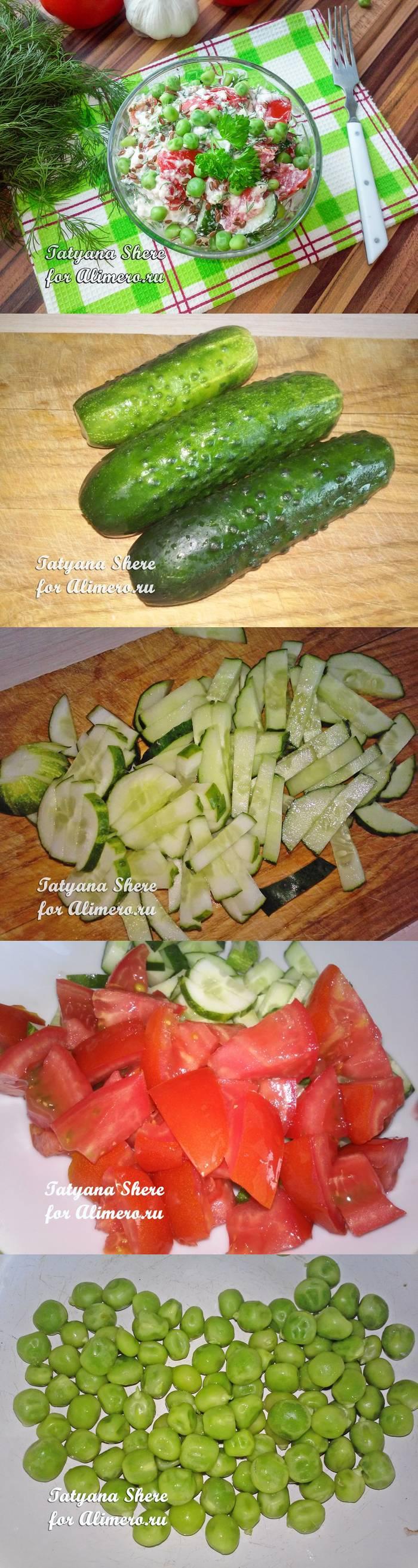 Cалат из овощей с творогом