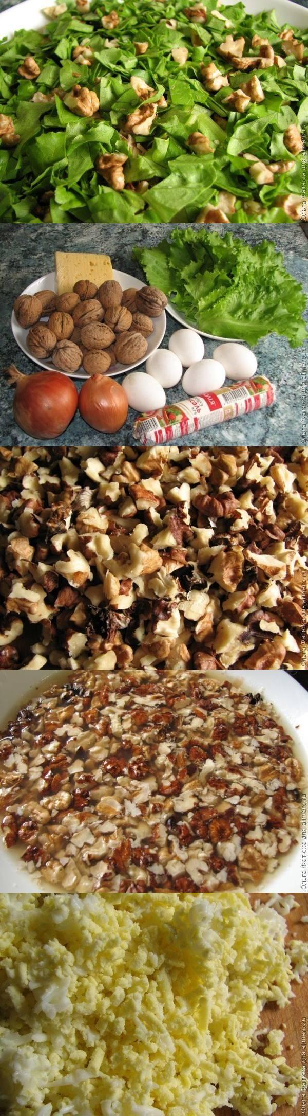 Салат с орехами грецкими рецепт пошагово в