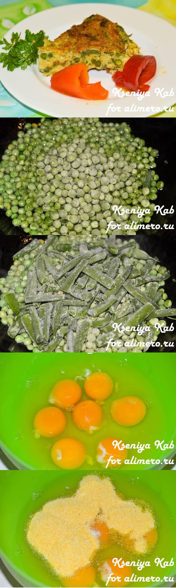 Фриттата с зеленым горошком и спаржевой фасолью