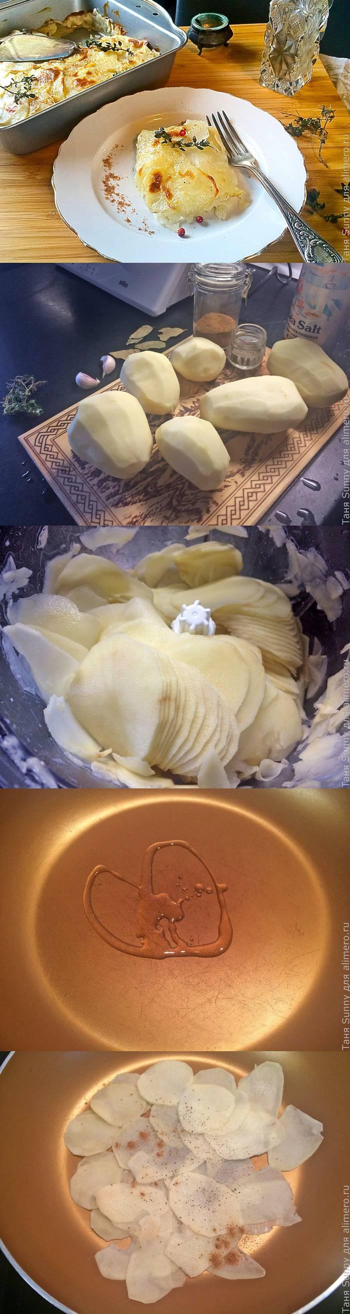Гратен картофельный дофинуа