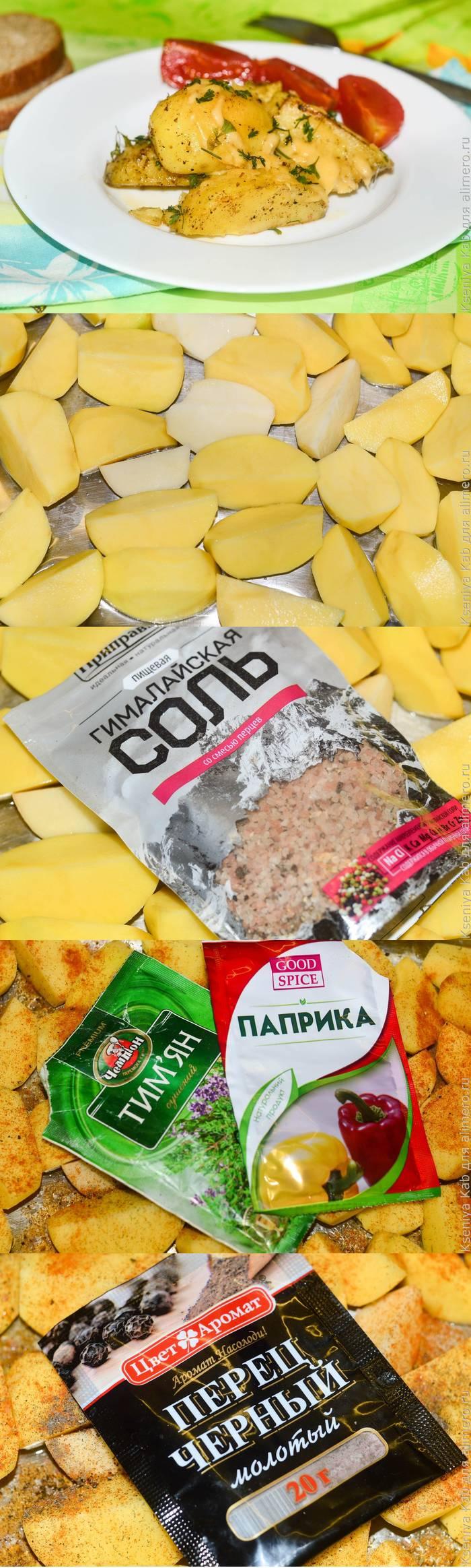 Картофель под сыром с гималайской солью