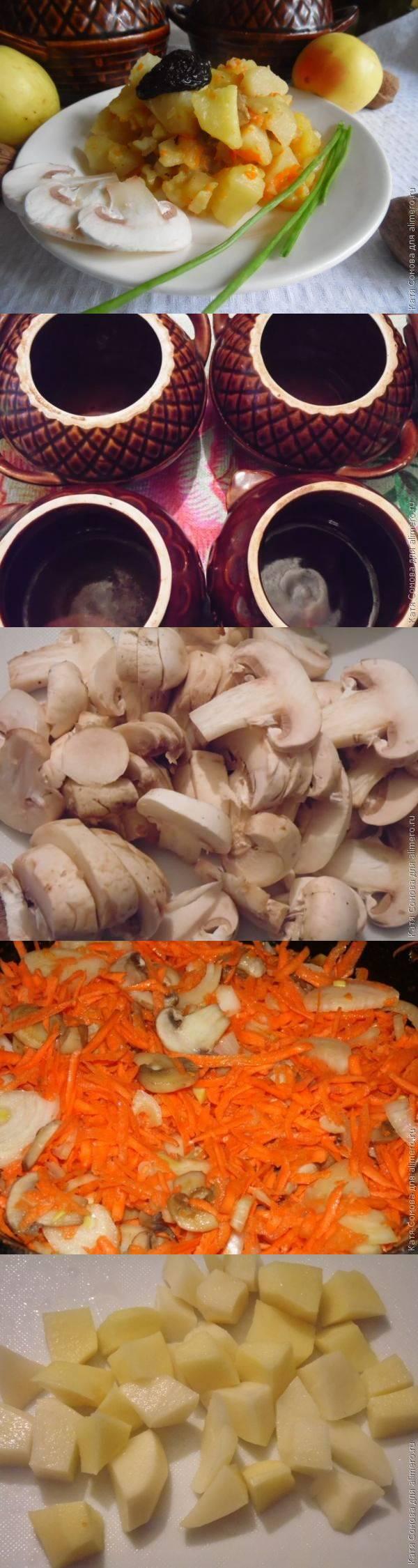 Картофель с грибами и черносливом в горшочке