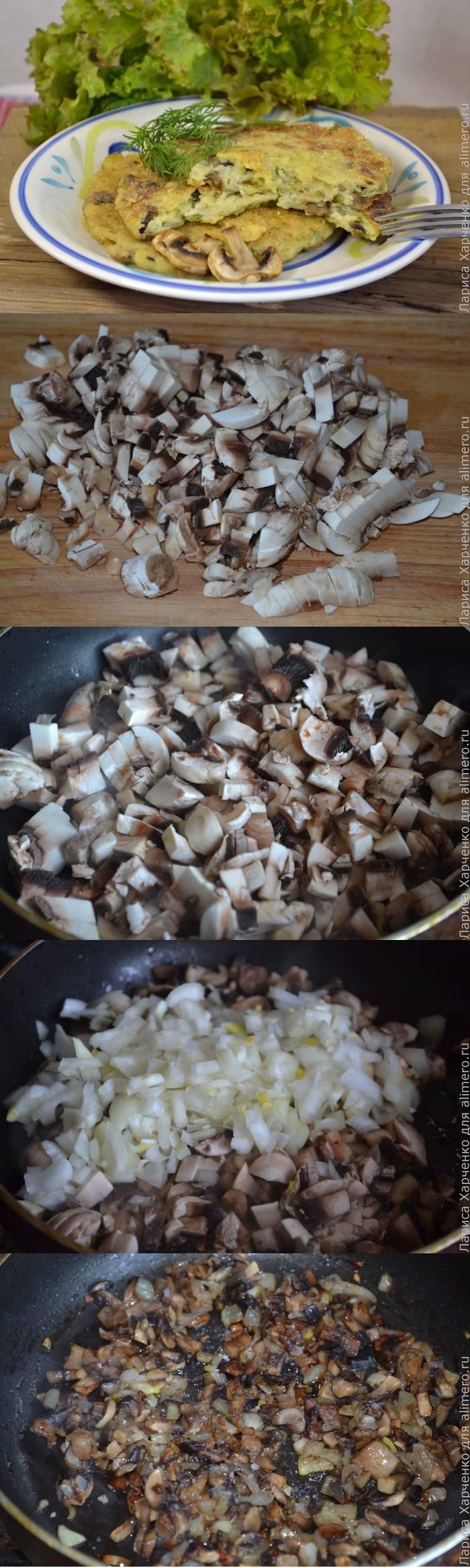 Картофельные лепёшки с грибами