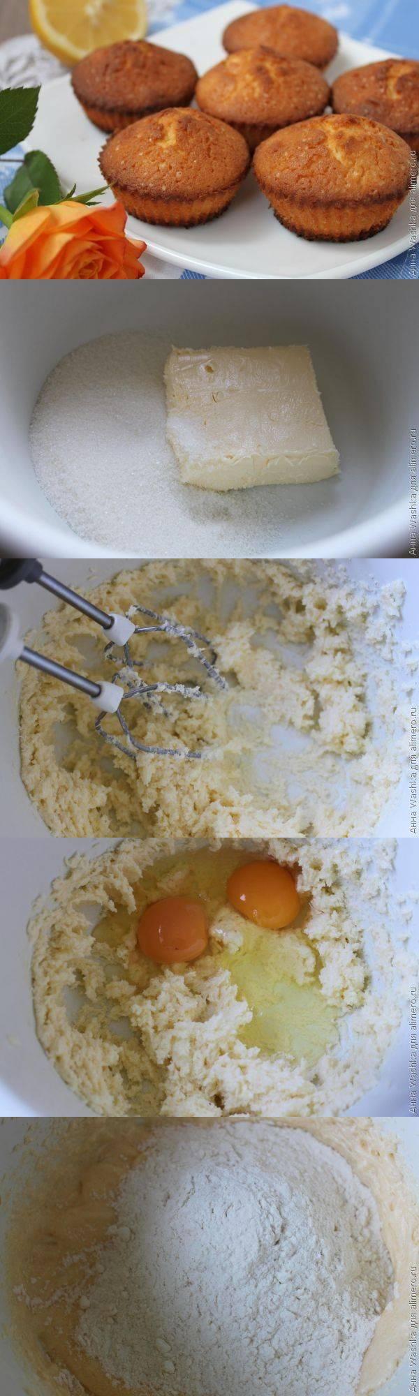 """Лимонные кексы """"Нежные"""""""
