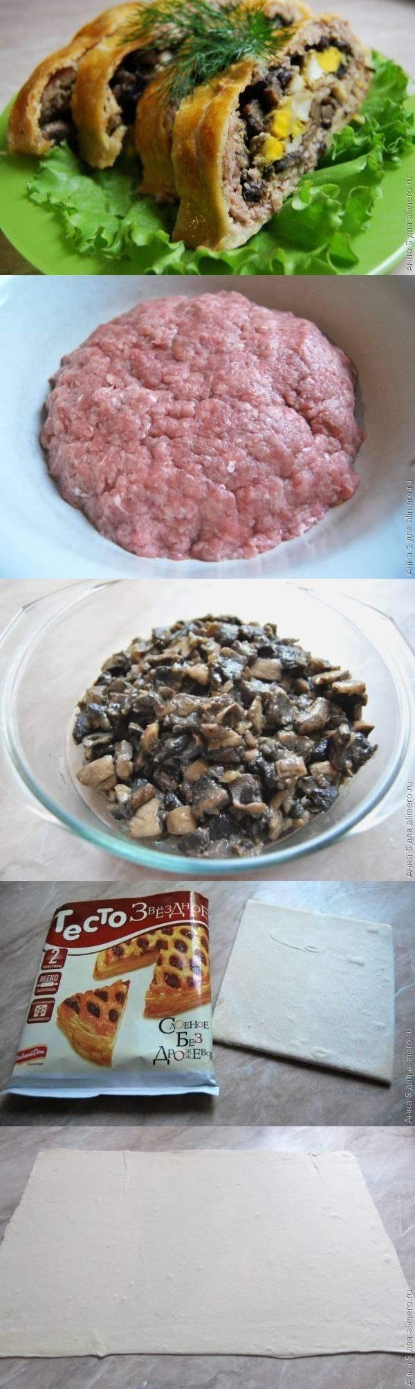 Мясной рулет с грибами в слоеном тесте