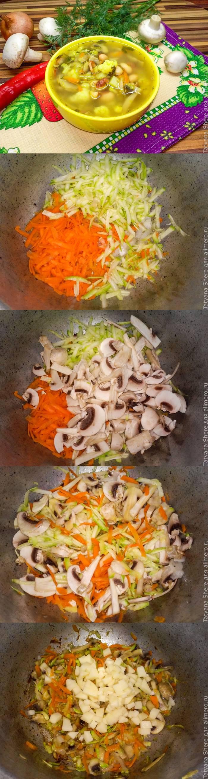Рассольник с рисом, фасолью и грибами