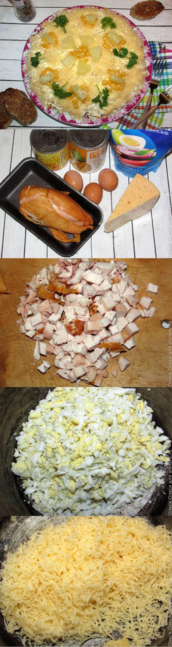 Рецепт салата курица с ананасом и сыром пошагово