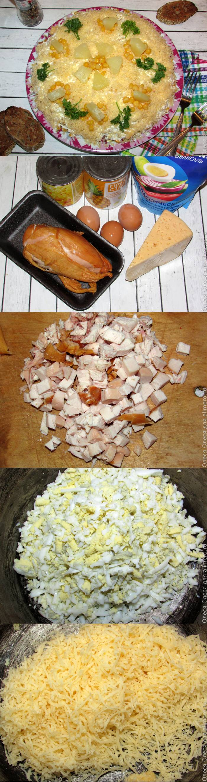 Рецепт салата курица с ананасом классический пошагово