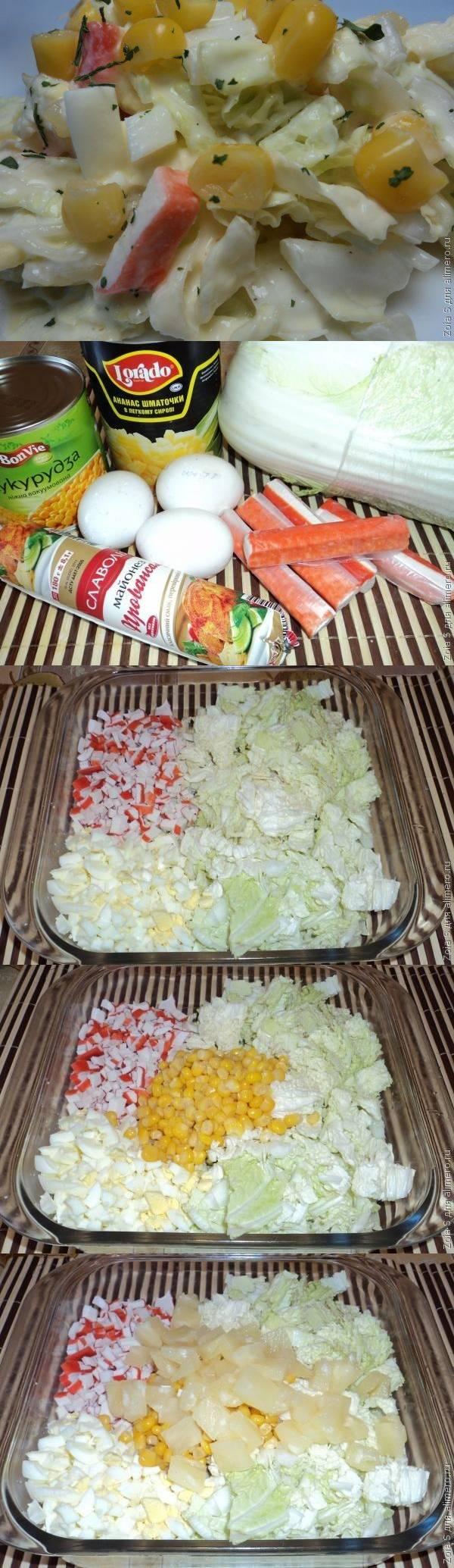 Салат из пекинской капусты с крабовыми палочками и ананасами