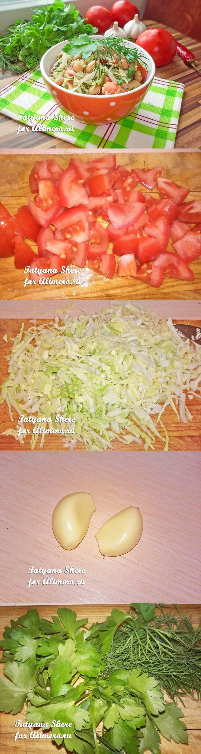 Салат из свежей капусты с фасолью и чесноком