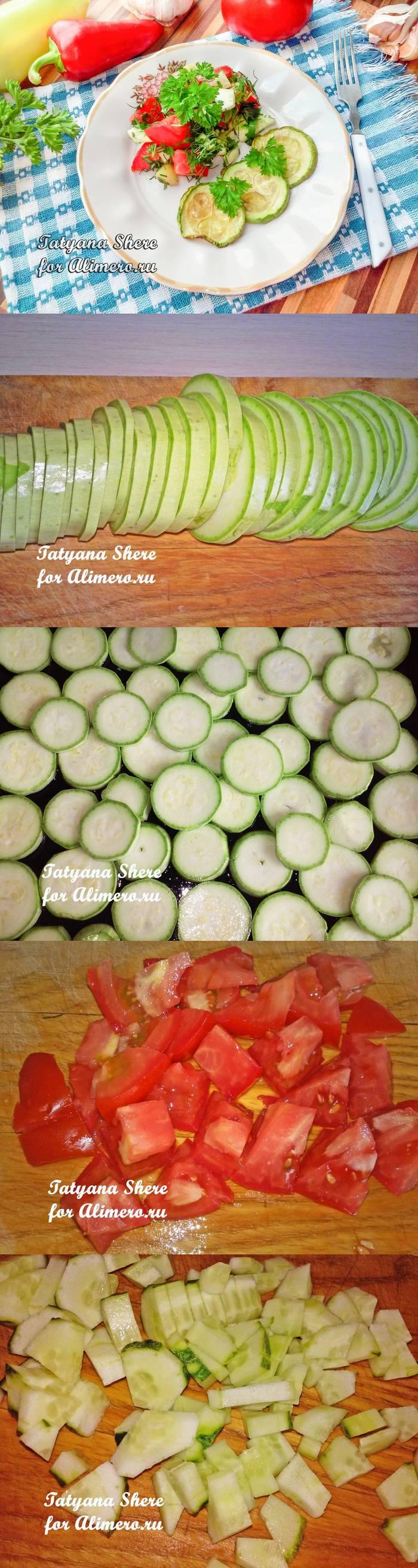Салат из свежих овощей с запеченными кабачками