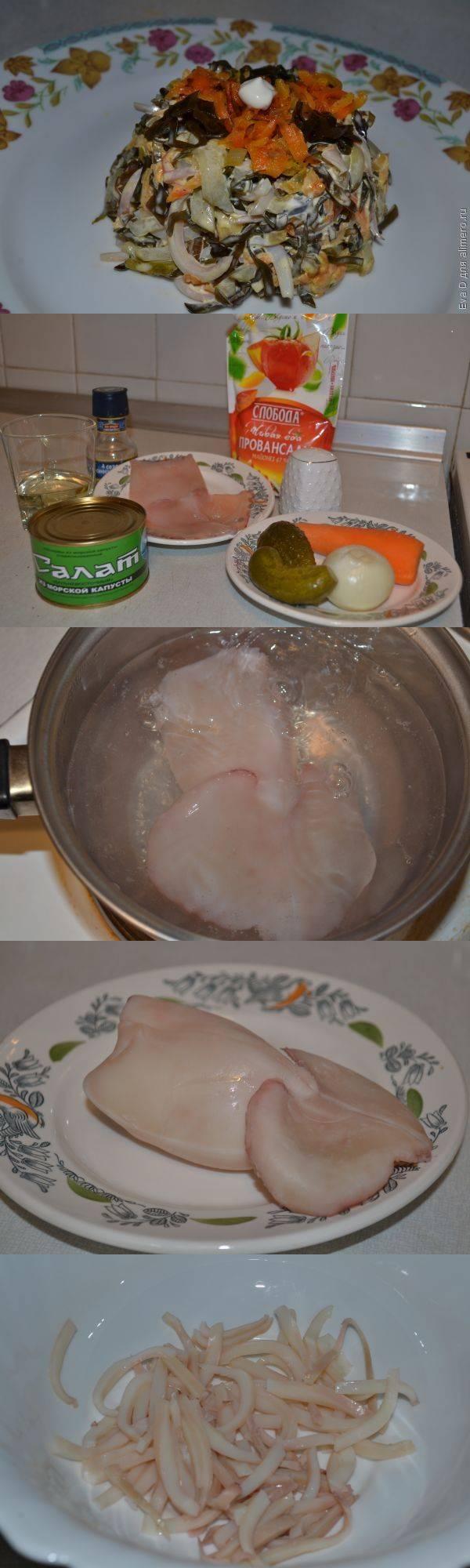 Салат с морской капустой и кальмаром