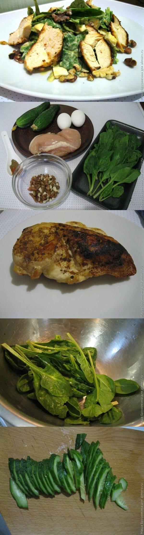 Салат со свежим шпинатом, грецкими орехами и  куриным филе