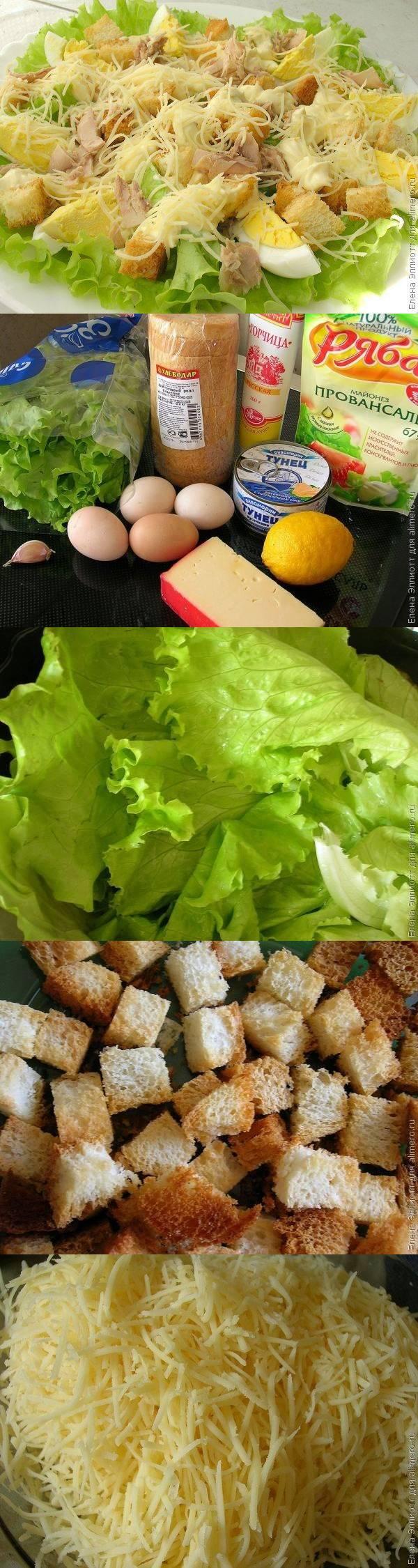 Салат цезарь и пошаговый рецепт