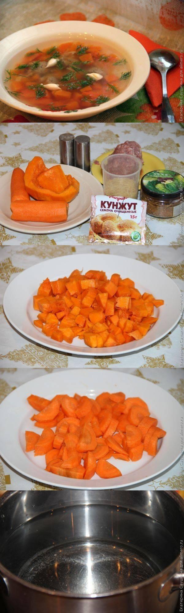 Суп с тыквой, морковью и фрикадельками