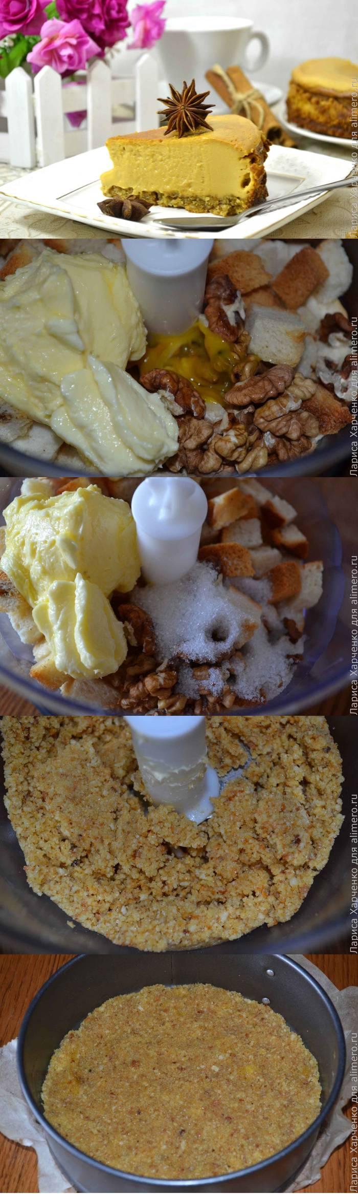Творожный чизкейк с карамельно-ореховым вкусом