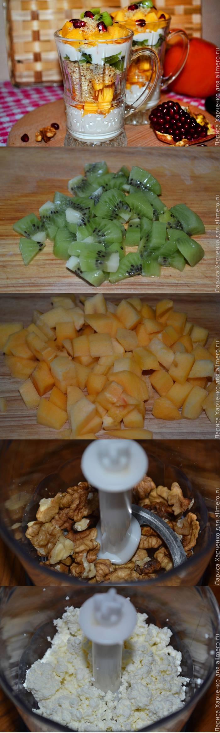 Творожный десерт с фруктами и орехами