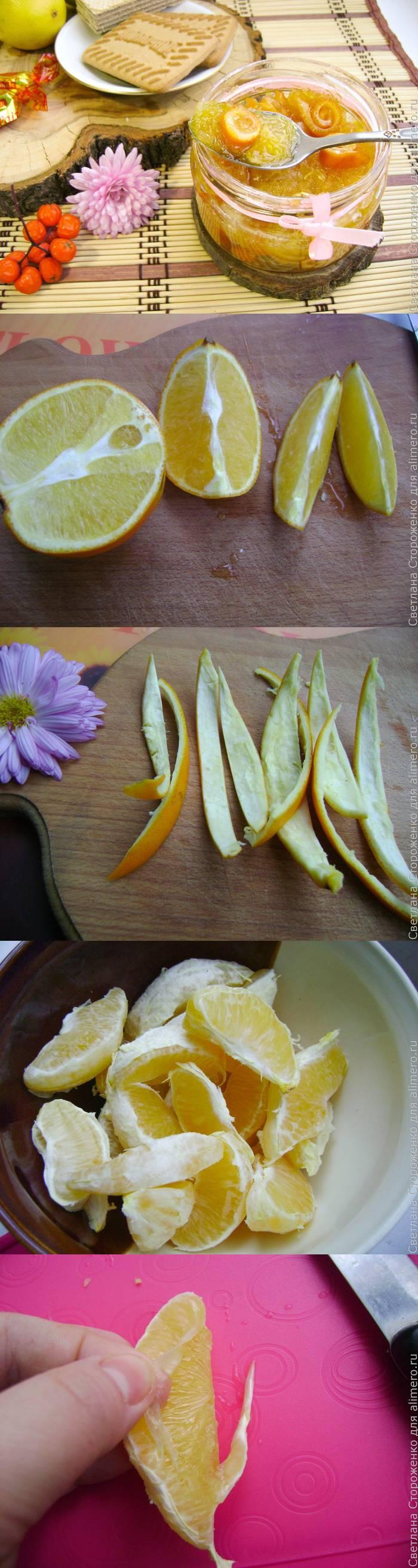 Варенье из апельсинов с цедрой