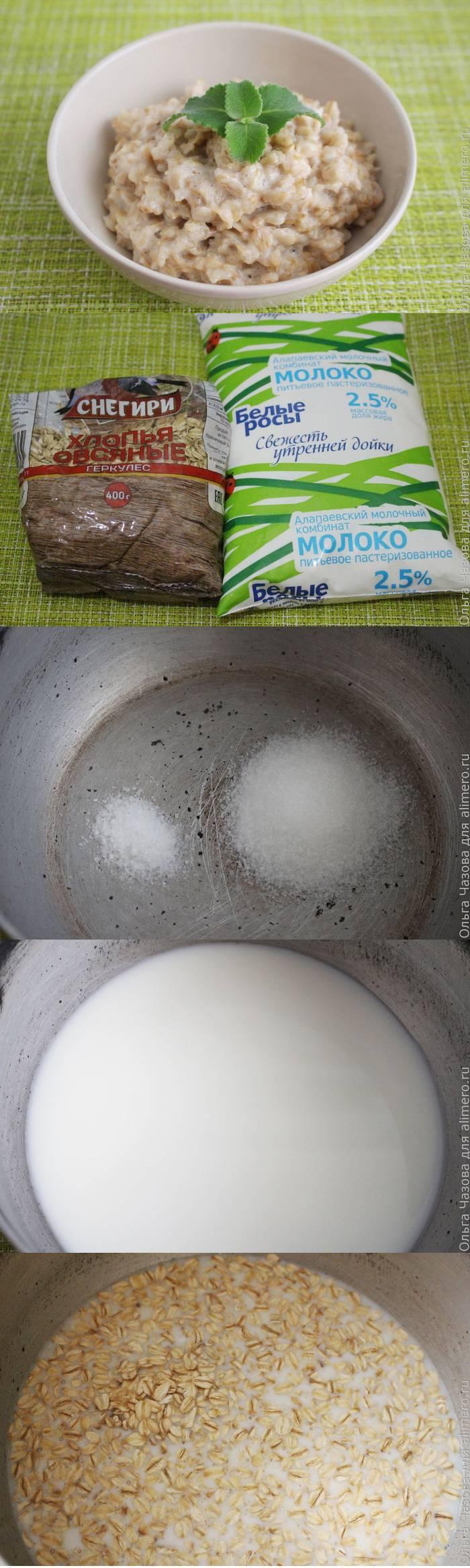 Вкусная геркулесовая каша на молоке