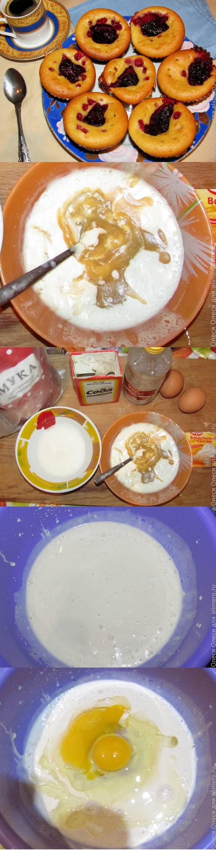 Вкусные творожные кексы со смородиновым джемом