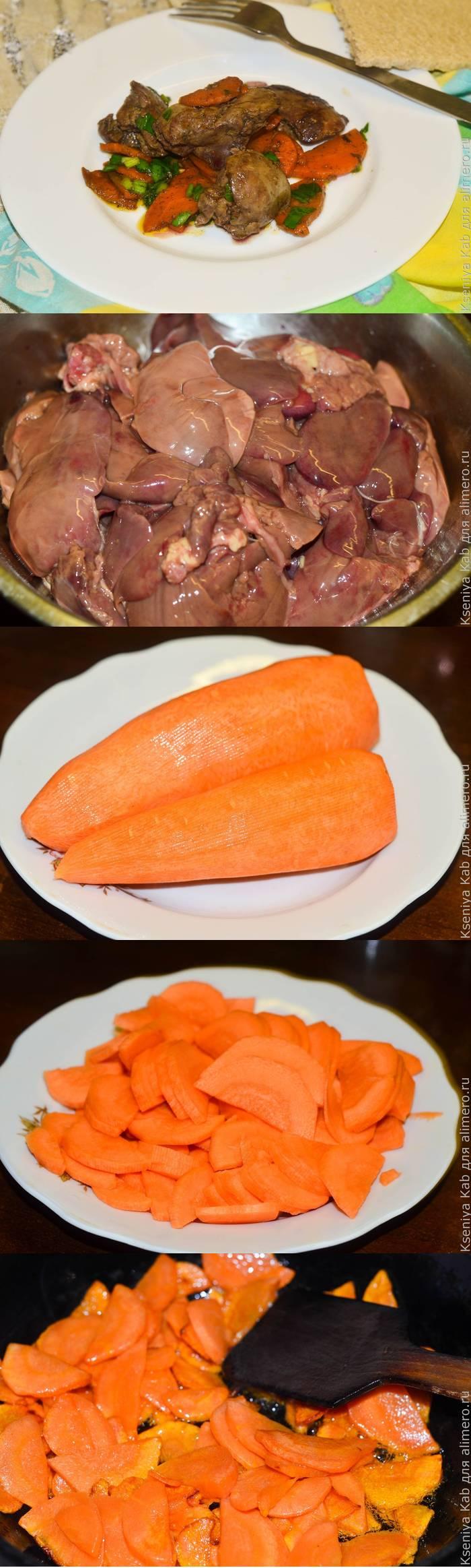 Жареная куриная печень с морковью и черемшой