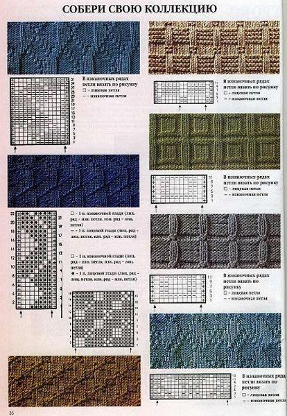 Вязание для мужчин шарф схемы 521