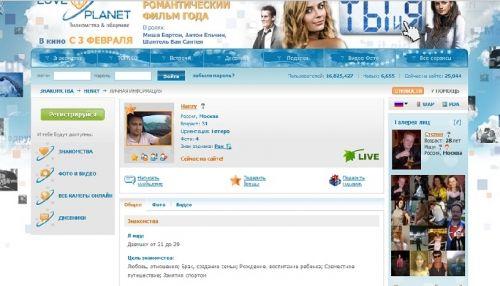 найти одной пользователи людей интернет-сайтов