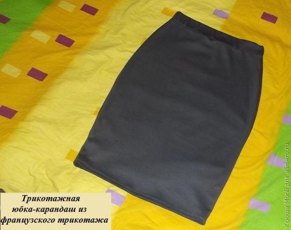 Трикотажная юбка карандаш как сшить своими руками