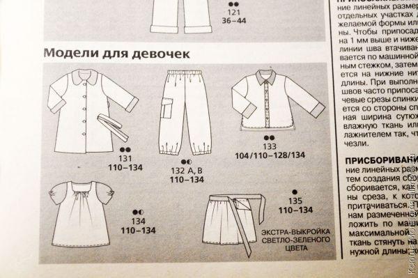 детские брюки своими руками