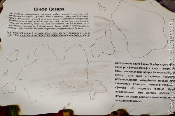 карта сокровищ