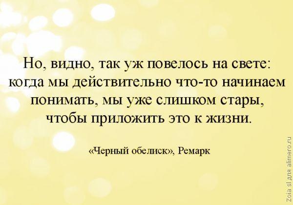 15 моих любимых цитат из книг Ремарка