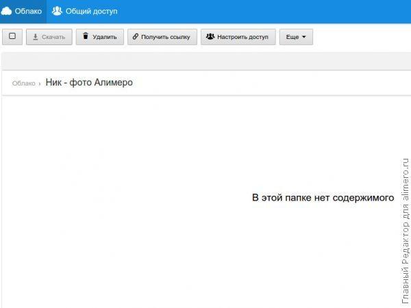 как сохранить фото на mail.ru облако