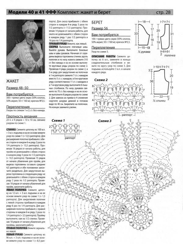 Береты схема вязания крючком