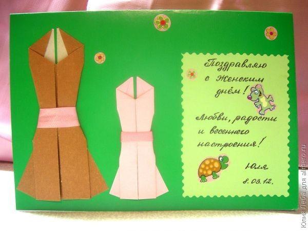 Поздравления к подаркам платье 122