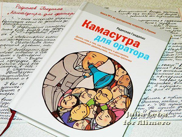 книга Камасутра для оратора